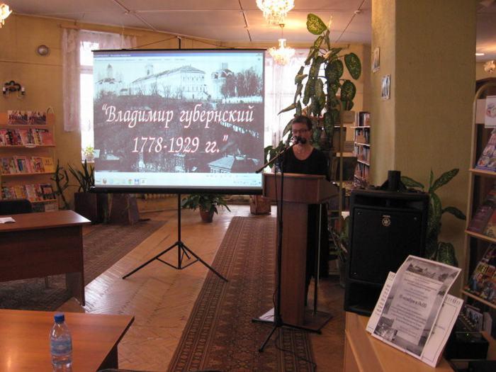 Выступает Г.Г. Мозгова - преподаватель Владимирского политехнического колледжа, краевед-коллекционер