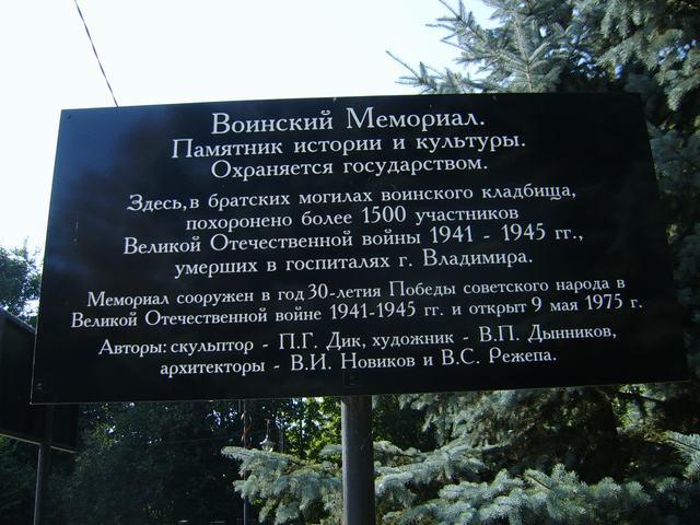 информационный счит на Мемориале