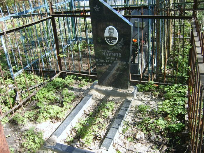 новое надгробие на могиле гвардии полковника Б.К. Наумова