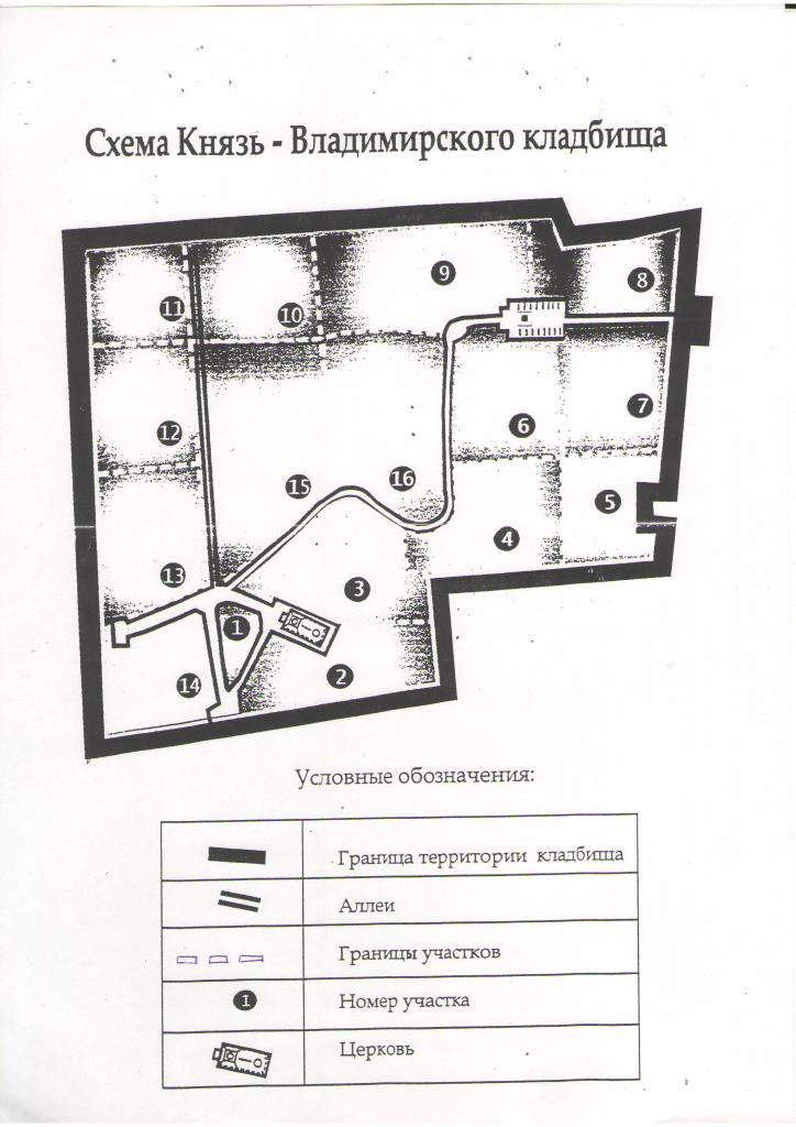 схема Князь-Владимирского кладбища
