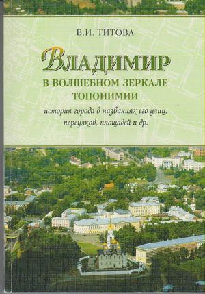 """""""Владимир в зеркале топонимии"""""""